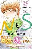 NとS プチデザ(23) (デザートコミックス)