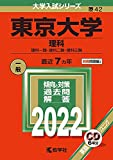 東京大学(理科) (2022年版大学入試シリーズ)