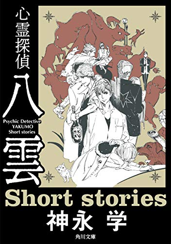 心霊探偵八雲 Short stories (角川文庫)