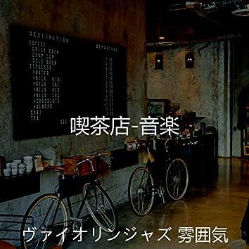 喫茶店-音楽