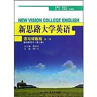新思路大学英语读写译教程第一册教师参考书(第三版)