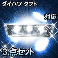 LED ルームランプ ダイハツ タフト対応 3点セット