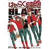 はたらく細胞BLACK コミック 1-5巻セット