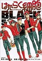 はたらく細胞BLACK コミック 1-5巻セット [コミック] 初嘉屋一生; 原田重光/清水茜