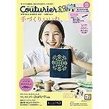Couturier[クチュリエ] 2021年 春夏号 (手づくりキットの通販カタログ)