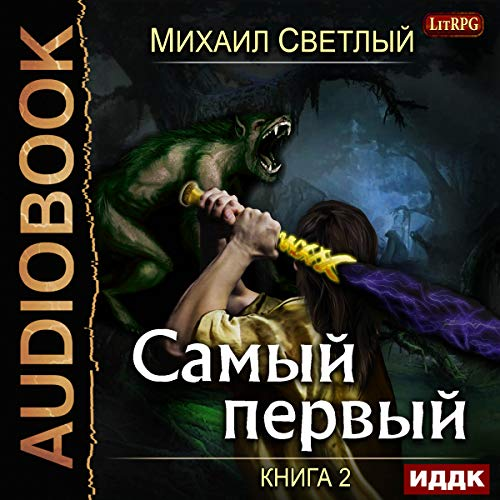 The Very First II (Russian Edition) audiobook cover art