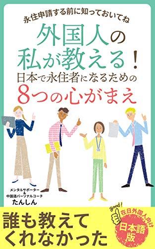 外国人の私が教える!日本で永住者になるための8つの心がまえ