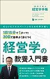 30日で学ぶ経営学手帳 - 中川 功一