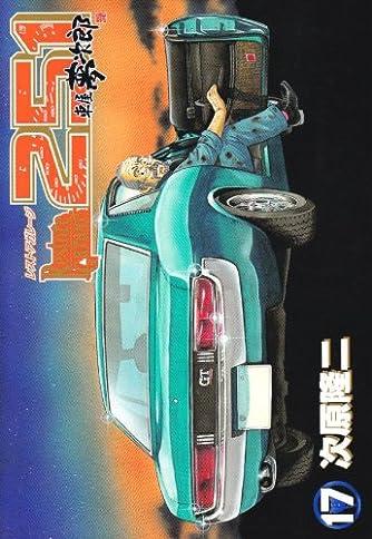 レストアガレージ251 17―車屋夢次郎 (BUNCH COMICS)