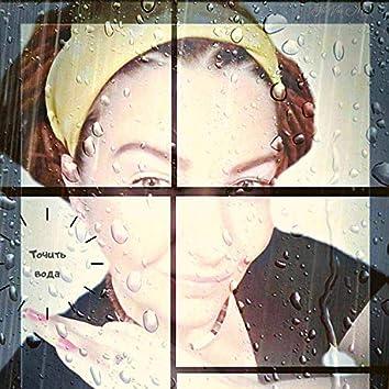 Точить вода (Remix by Kastillio)