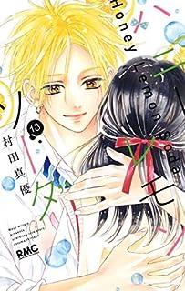 ハニーレモンソーダ コミック 1-13巻セット