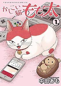 かしこい猫もも太 1巻 (ヤングキングコミックス)
