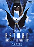 バットマン マスク・オブ・ファンタズム[1000575758][DVD]