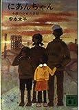 にあんちゃん―10歳の少女の日記 (講談社文庫 や 10-1)
