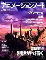 アニメーションノート no.13―アニメーションのメイキングマガジン 特集:背景美術 別世界を描く (SEIBUNDO Mook)
