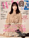 with(ウィズ) 2020年 12 月号 [雑誌]: with増刊号