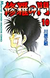 修羅の門(10) (月刊少年マガジンコミックス)