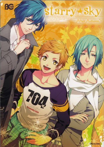 Starry ? Sky ~ After Autumn ~ Anthology (B's-LOG COMICS) (2011) ISBN: 4047276855 [Japanese Import]