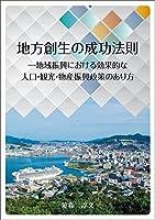 「地方創生の成功法則―地域振興における効果的な人口・観光・物産振興政策のあり方」