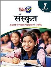 Sanskrit (Based on Latest NCERT Syllabus) Class 7 CBSE (2020-21)