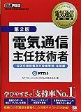 電気通信教科書 電気通信主任技術者 伝送交換設備及び設備管理・法規編 第2版