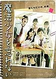 魔法少女を忘れない [DVD] image