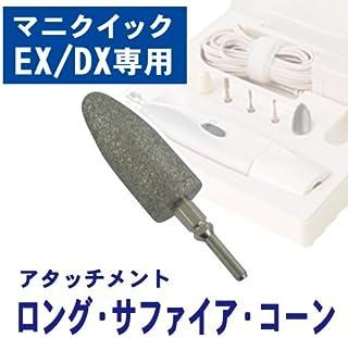 マニクイックEX/DX 専用アタッチメント ( ロング?サファイア?コーン )