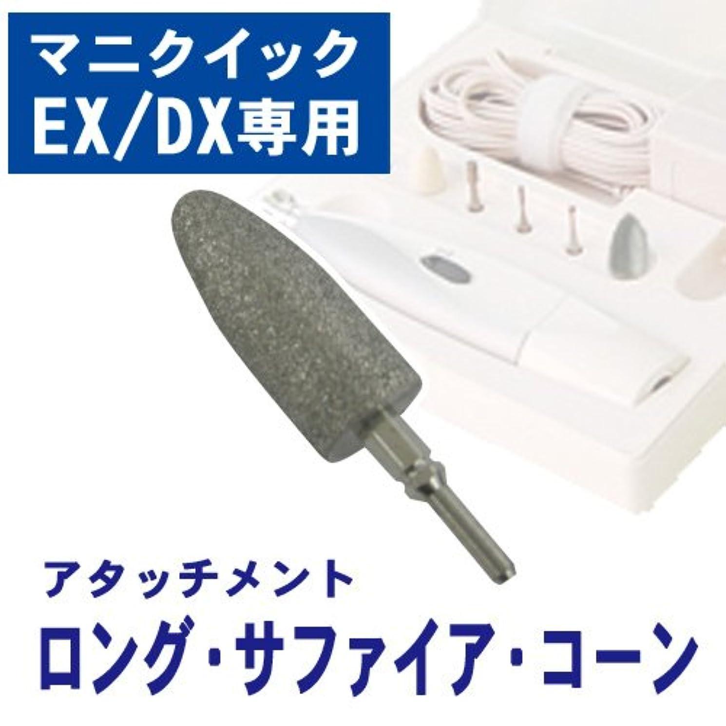 フィクション侵入するミニマニクイックEX/DX 専用アタッチメント ( ロング?サファイア?コーン )