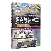 坦克与装甲车鉴赏(珍藏版)(第3版)