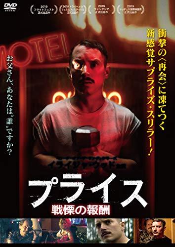プライス 戦慄の報酬 [DVD]