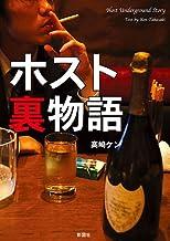 表紙: ホスト裏物語 | 高崎ケン