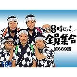 #689 ドリフの金田一・難事件はお好き!?