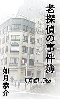 [如月恭介(@KyouskeKisaragi)]の老探偵の事件簿 其の一【短編】