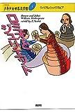 ロミオとジュリエット (21世紀版・少年少女世界文学館 第3巻)
