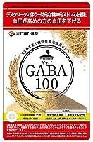 【機能性表示食品】てまひま堂 GABA100(62粒入り)