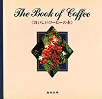 おいしいコーヒーの本