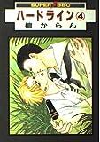 ハードライン 4 (スーパービーボーイコミックス)