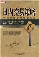 日内交易策略:谷物期货交易实战指南
