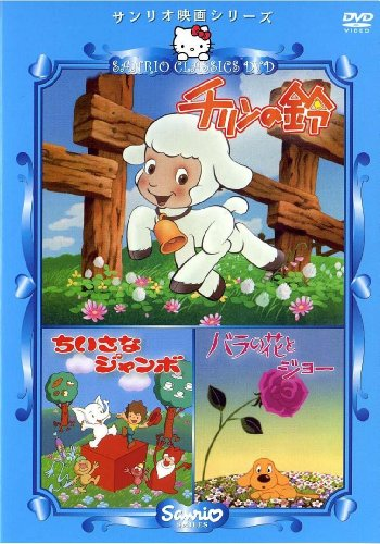 チリンの鈴・ちいさなジャンボ・バラの花とジョー【やなせ・たかし原作】 [DVD]