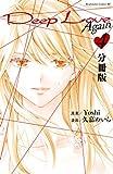 Deep Love Again 分冊版(4) (コミックDAYSコミックス)