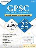 GPSC Paper Set