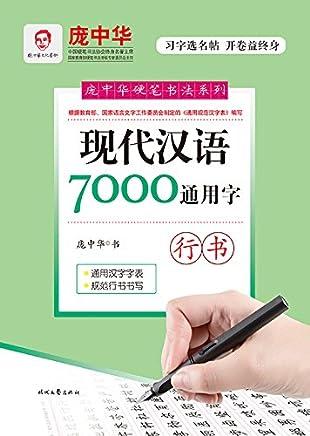 现代汉语7000通用字:行书
