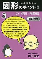 中学数学 図形のポイント! ! [1作図・角度編] 改訂新版 (YELL books)