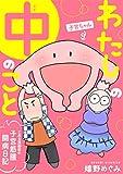 わたしの中のこと~とある漫画家の子宮筋腫闘病日記~ (黒ひめコミック)