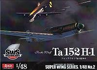 SWS 1/48 フォッケウルフ Ta 152 H-1