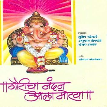 Gouricha Nandan Aala Morya