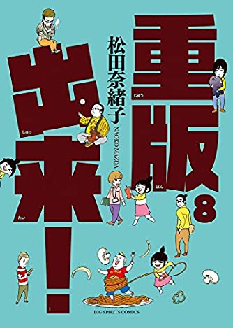 重版出来! (8) (ビッグコミックス)