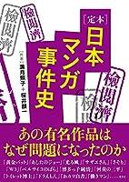 定本 日本マンガ事件史 (鉄人文庫)