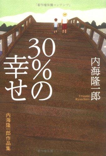30%の幸せ―内海隆一郎作品集