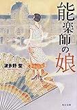 能楽師の娘 (角川文庫)